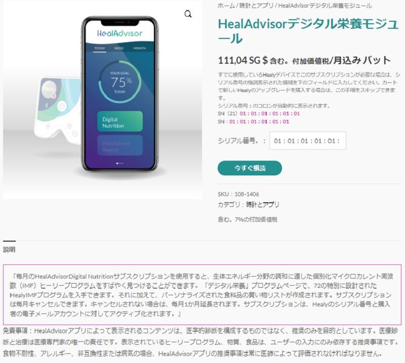HealAdvisorデジタル栄養モジュール