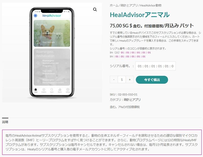 HealAdvisorアニマルモジュール