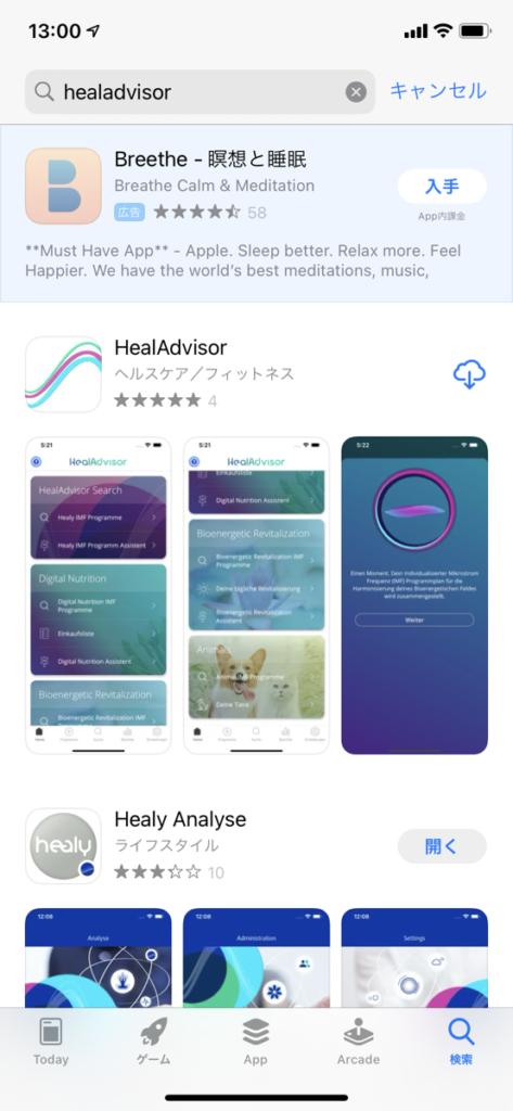 healadvisorアプリ